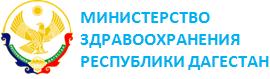 Министерство здравоохранения Республики Дагестан