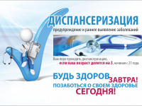 информация о диспансеризации